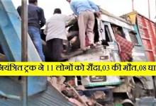Photo of अनियंत्रित ट्रक ने 11 लोगों को रौंदा,03 की मौत,08 घायल