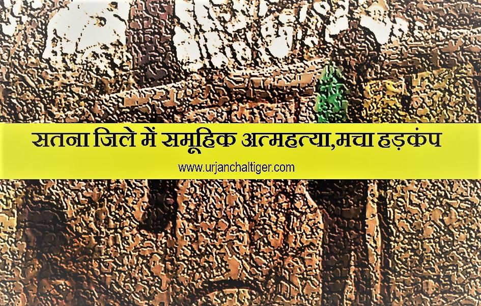 सतना जिले में समूहिक अत्महत्या,मचा हड़कंप
