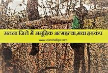 Photo of सतना जिले में समूहिक आत्महत्या ,मचा हड़कंप
