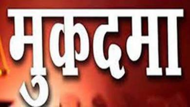 Photo of MP के सीधी जिले में दुकान खोलने की शिकायत करना गुप्ता परिवार को पड़ा महंगा।