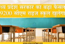 Photo of MP SCHOOL : मध्य प्रदेश सरकार का बड़ा फैसला, 9200 सीएम राइज स्कूल खुलेगा