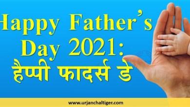Photo of Happy Father's Day 2021: हैप्पी फादर्स डे