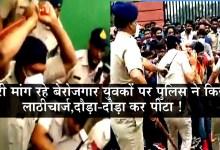 Photo of नौकरी मांग रहे बेरोजगार युवकों पर पुलिस ने किया लाठीचार्ज,दौड़ा-दौड़ा कर पीटा ! देखिए वीडियो