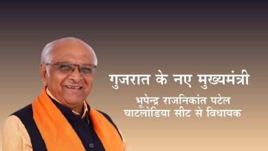 Photo of गुजरात : मुख्यमंत्री पद के लिए भूपेंद्र पटेल के नाम का प्रस्ताव किसने रखा था ?
