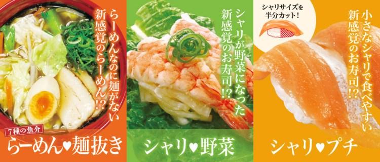 「くら寿司 低カロリー」の画像検索結果
