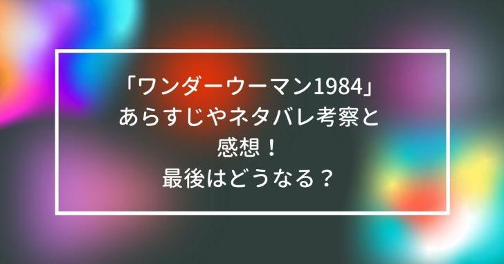 あらすじ 1984