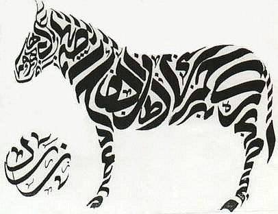 Zoomorphic Calligraphy from the always wonderful BibliOdyssey blog.