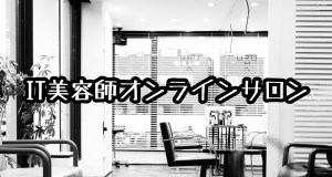 IT美容師オンラインサロン
