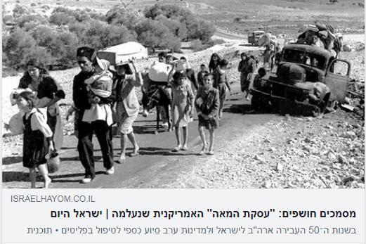 ראיון לישראל היום בעניין תמיכה כספית אמריקאית בגין חילופי פליטים