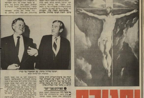 גליון 2426 (29 בפברואר 1984) עמודים 22-23