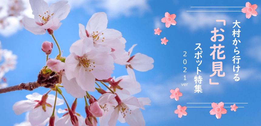 大村お花見