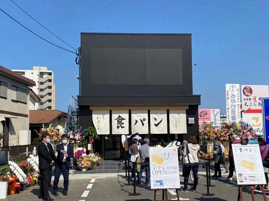 水にこだわる高級食パン「銀座に志かわ」長崎大村店オープン