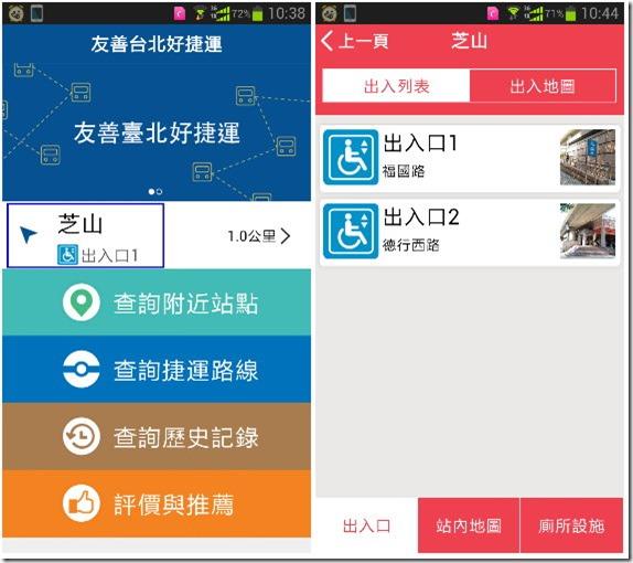 台北捷運無障礙電梯、廁所、出入口資訊方便查(Android) kkplay3c-0802-1_thumb