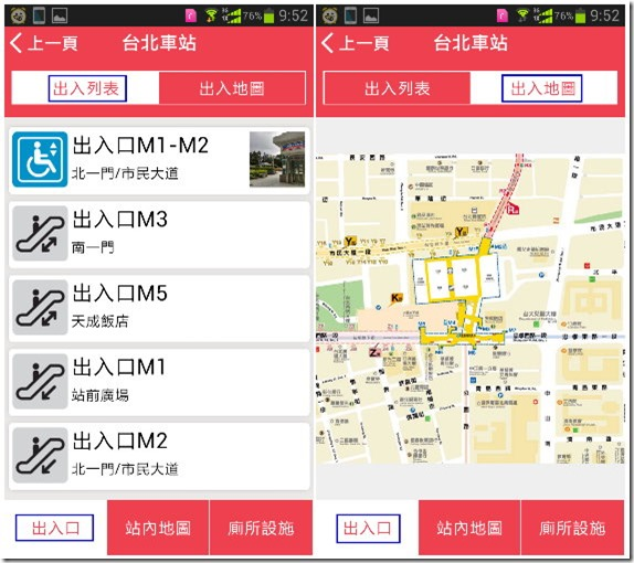台北捷運無障礙電梯、廁所、出入口資訊方便查(Android) kkplay3c-0802-3_thumb