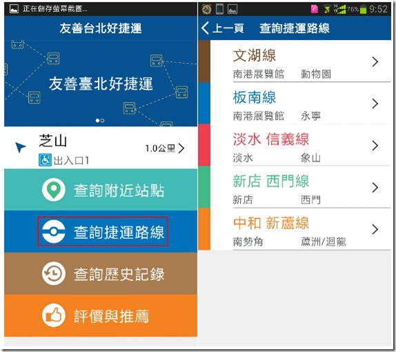 台北捷運無障礙電梯、廁所、出入口資訊方便查(Android) kkplay3c-0802-5_thumb