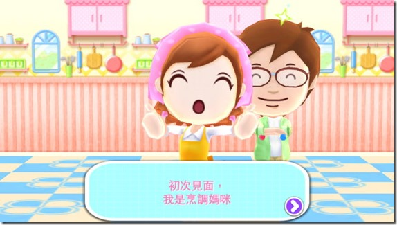 cooking mama-1