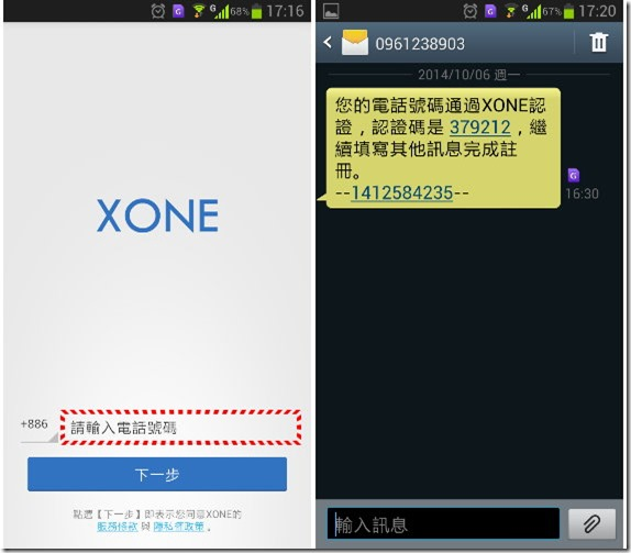 XONE 每月100分鐘隨你打,網內、網外、國際電話都免費! kkplay3c-xone-1_thumb