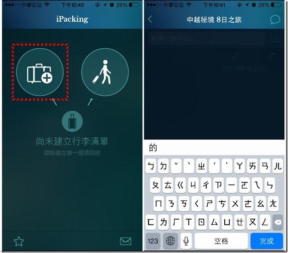 出門旅遊打包行李很簡單,交給 iPacking iPacking-1_thumb