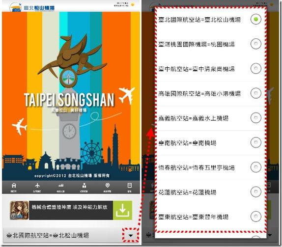 台灣機場航班時刻查詢,所有國內外航班一把罩 kkplay3c-flight-information-1_thumb