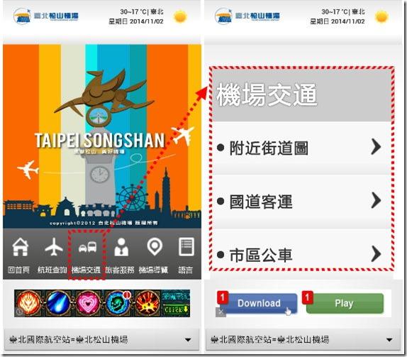 台灣機場航班時刻查詢,所有國內外航班一把罩 kkplay3c-flight-information-3_thumb
