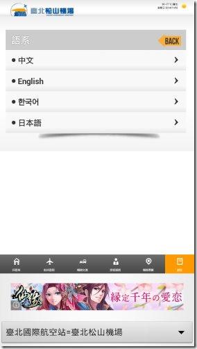 台灣機場航班時刻查詢,所有國內外航班一把罩 kkplay3c-flight-information-5_thumb