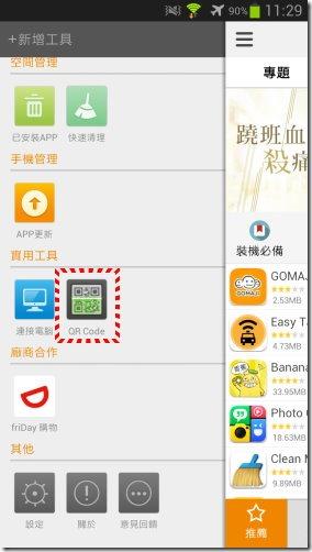 kkplay3c-firday app-11