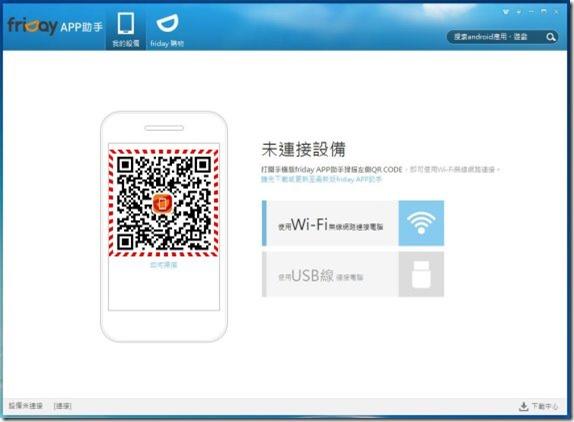 全新 Android 手機娛樂 App 下載中心:friDay APP助手 kkplay3c-firday-app-12_thumb