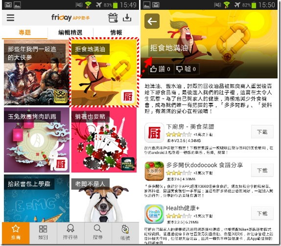 kkplay3c-firday app-6
