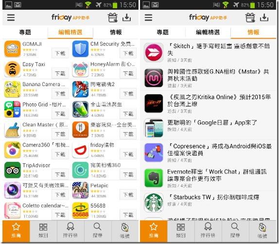 全新 Android 手機娛樂 App 下載中心:friDay APP助手 kkplay3c-firday-app-7_thumb