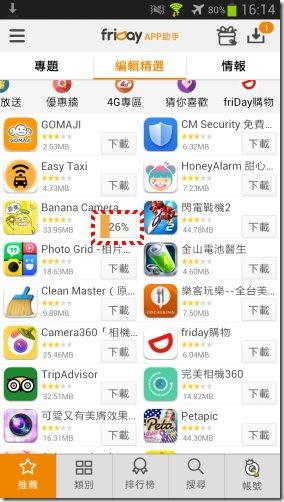 全新 Android 手機娛樂 App 下載中心:friDay APP助手 kkplay3c-firday-app-8_thumb