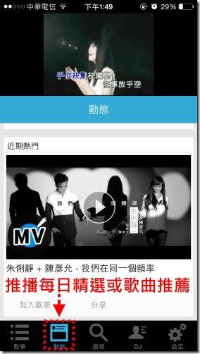 「MixerBox 3」MV音樂連續播放不間斷,限時免費下載中! kkplay3c-Mixerbox-1_thumb