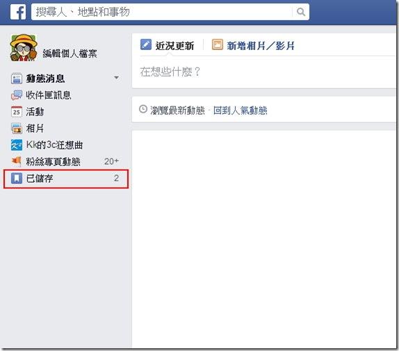 30 秒了解 Facebook 儲存訊息新功能 kkplay3c072512_thumb