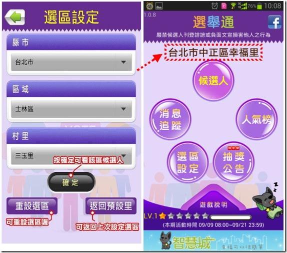 kkplay3c-選舉通-2