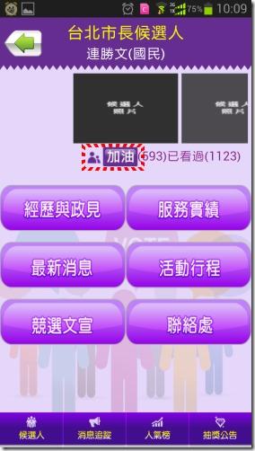 kkplay3c-選舉通-5