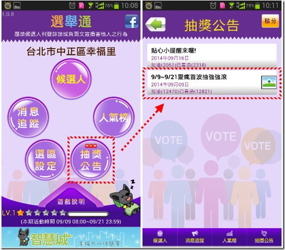 kkplay3c-選舉通-6