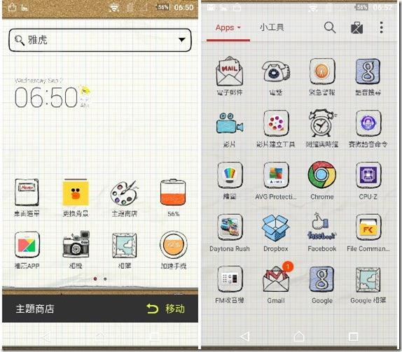 LINE Launcher – 打造個人專屬的手機主題 (Android限定版) LINE-Launcher-6_zpsagghqsur_thumb