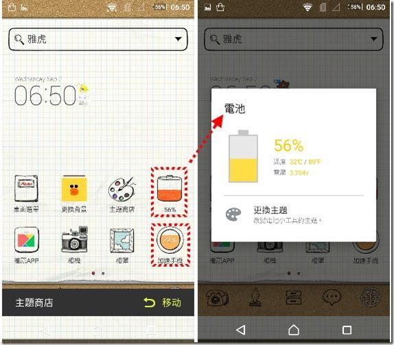 LINE Launcher – 打造個人專屬的手機主題 (Android限定版) LINE-Launcher-7_zpsz8gdh72z_thumb