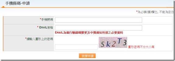 電子發票大小事交給「雲端發票」一次OK! kkplay3c-electronic-invoicing-4_thumb