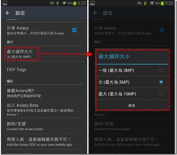 [限時優惠] 超強照片編輯 APP Aviary,登入 Adobe ID 解鎖全功能!(價值200美元) kkplay3c-aviary-4_thumb