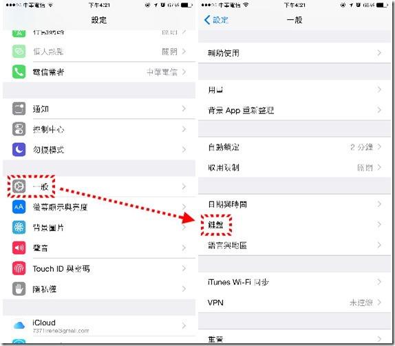 IQQI 快注音,App Store 上台灣本土唯一注音輸入法 IQQI-1n_thumb