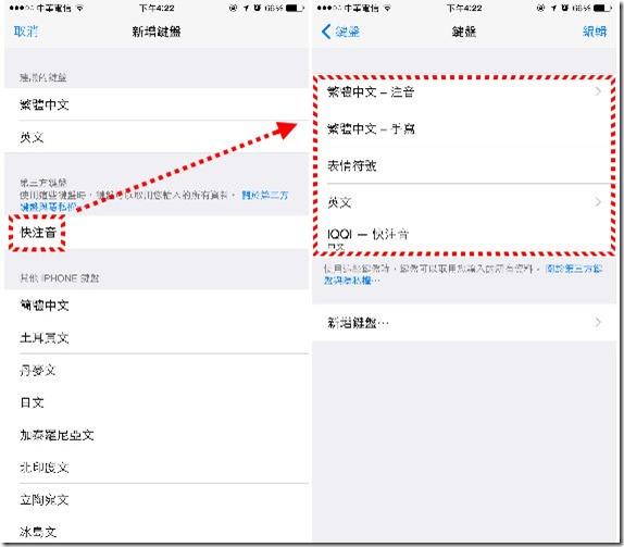 IQQI 快注音,App Store 上台灣本土唯一注音輸入法 IQQI-2n_thumb