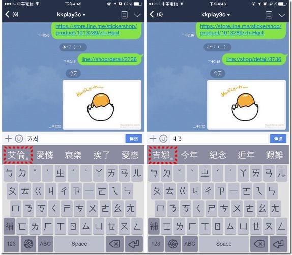 IQQI 快注音,App Store 上台灣本土唯一注音輸入法 IQQI-6n_thumb