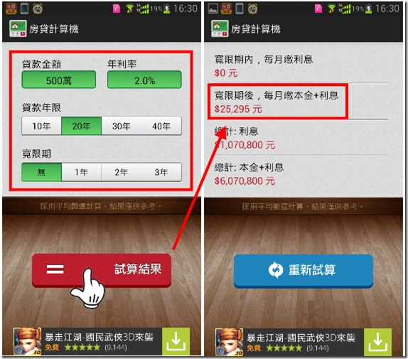 搞不清楚房貸怎麼計算嗎? 2款房貸試算好幫手,輕鬆了解每個月繳多少 (Android) kkplay3c-APP-1_thumb