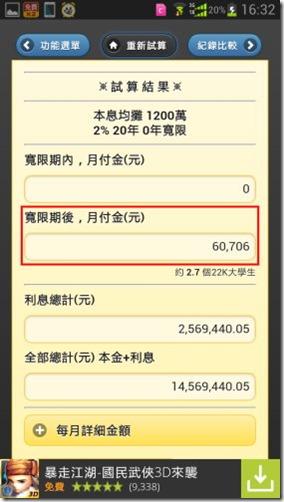 搞不清楚房貸怎麼計算嗎? 2款房貸試算好幫手,輕鬆了解每個月繳多少 (Android) kkplay3c-APP-3_thumb