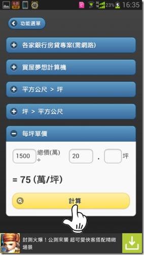 搞不清楚房貸怎麼計算嗎? 2款房貸試算好幫手,輕鬆了解每個月繳多少 (Android) kkplay3c-APP-9_thumb