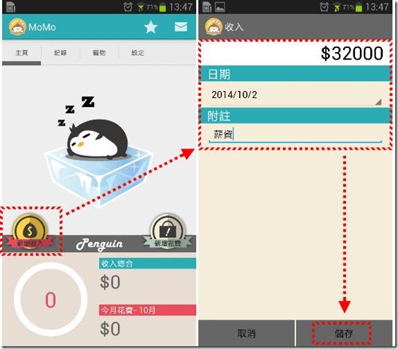 可愛又實用的記帳APP - MoMo 寵物記帳 (Android) kkplay3c-momo-2_thumb
