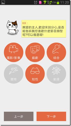 電視族必備APP,陪你看偶像劇的好朋友 - 分心 FanXin 2014051811.20.57_thumb