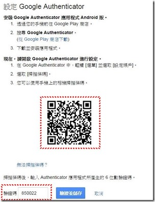 啟用Gmail兩步驟驗證,更加安全! kkplay3c-Gmail-11_thumb
