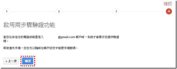 啟用Gmail兩步驟驗證,更加安全! kkplay3c-Gmail-6_thumb