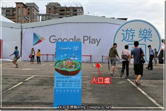 「Google play 遊樂園」免費入場,體驗70款遊戲、探索未來 (2015/11/20-12/13) 22566460324_d823891e54_o_thumb_3